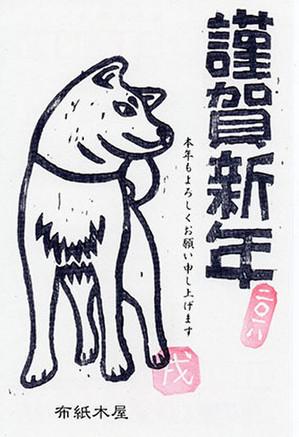 Fushigiya2018nenga
